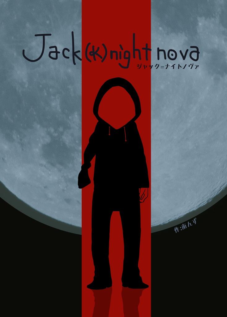 ジャック=ナイトノヴァ