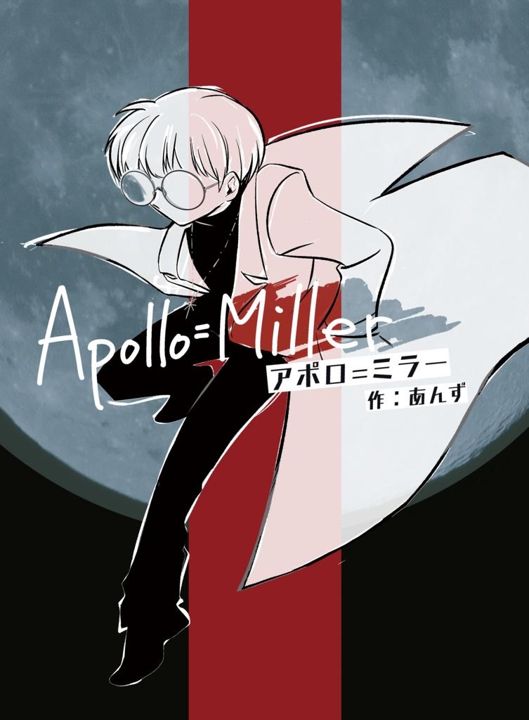 アポロ=ミラー