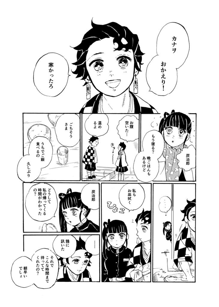 カナヲ炭治郎カップル