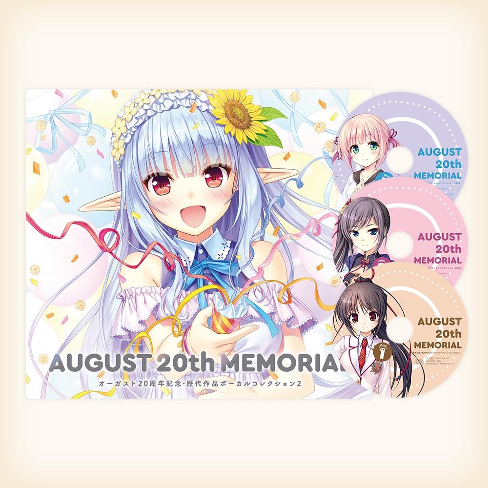 20周年記念ボーカルコレクション 「AUGUST 20th MEMORIAL」