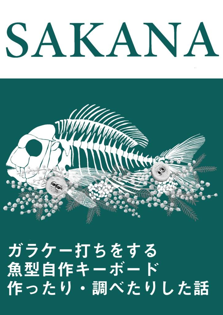 SAKANA(電子版)