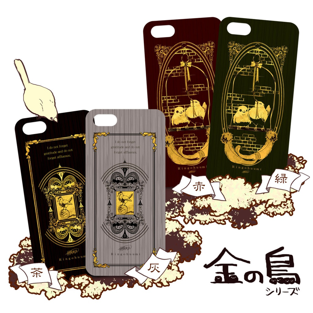 iPhone5/5sケース-正面印刷≪金の鳥≫
