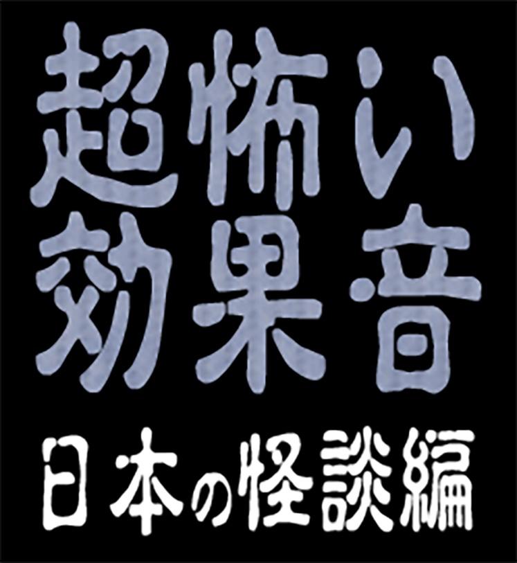 『夕暮れの拍子木1』     恐怖の効果音・日本怪談編