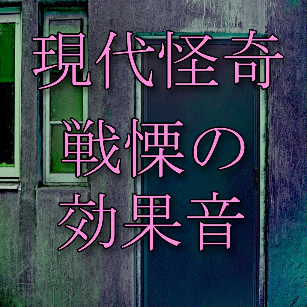 『不吉な影』     戦慄の効果音・現代怪奇編