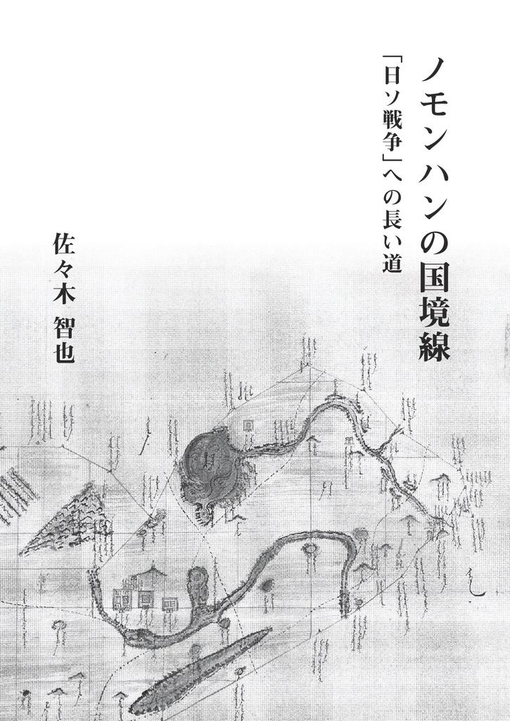 佐々木智也『ノモンハンの国境線―「日ソ戦争」への長い道』(私家版、2019)