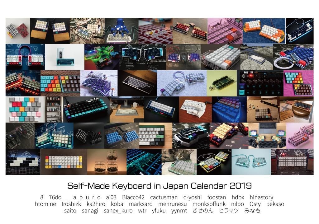 自作キーボードカレンダー2019
