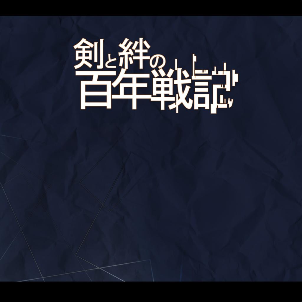 【ゲーム音楽集】剣と絆の百年戦記(DL版)