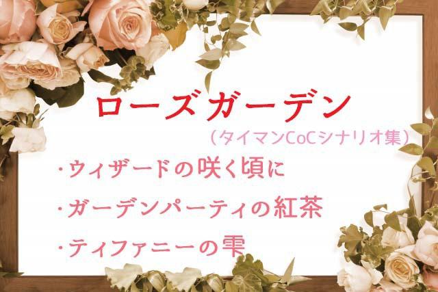 ローズガーデン(タイマンCoCシナリオ集)