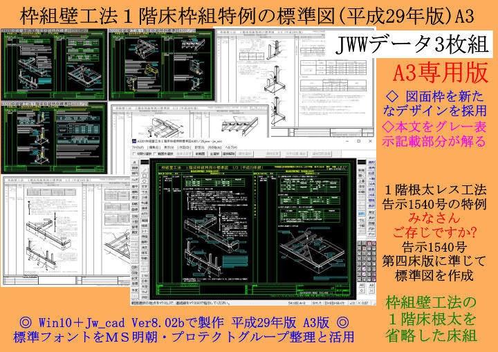枠組壁工法1階床枠組特例標準図A3版