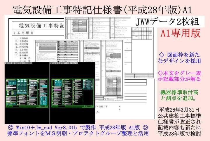 電気設備工事特記仕様書A1版