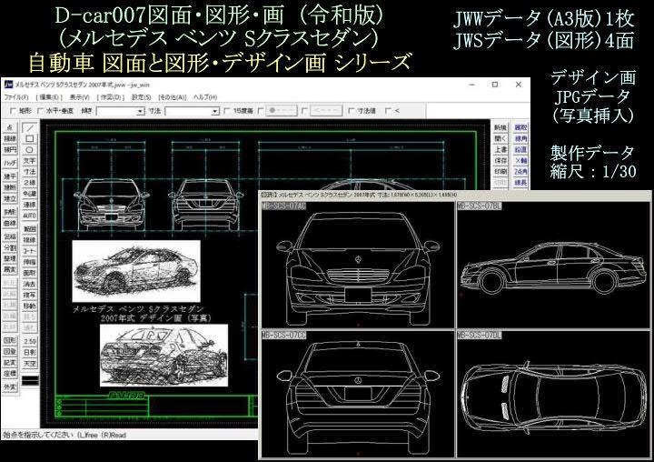 D-car007図面・図形・画
