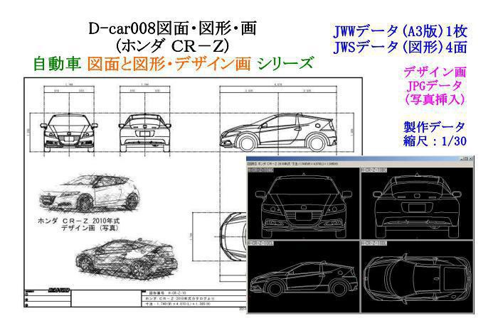 D-car008図面・図形・画