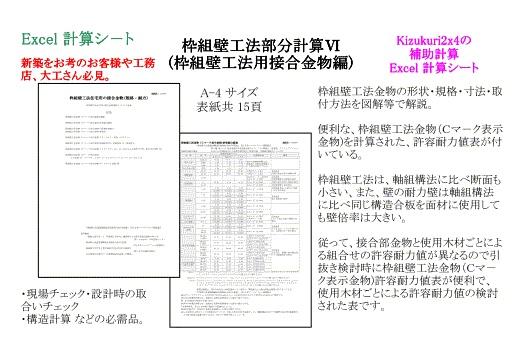 枠組壁工法部分計算6