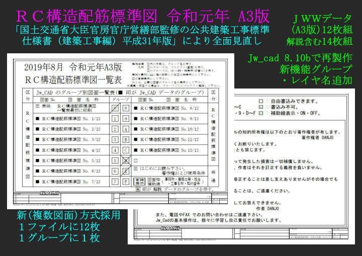 A3 RC構造配筋標準図