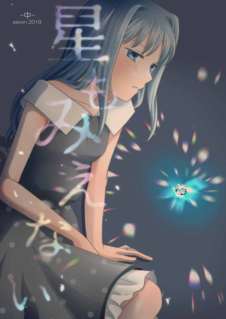 星もみえない(中)