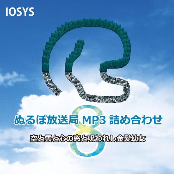 IOSP-0376_ぬるぽ放送局MP3詰め合わせ8