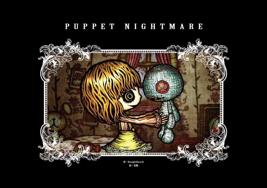 NBSP-018_絵本『PUPPET NIGHTMARE』