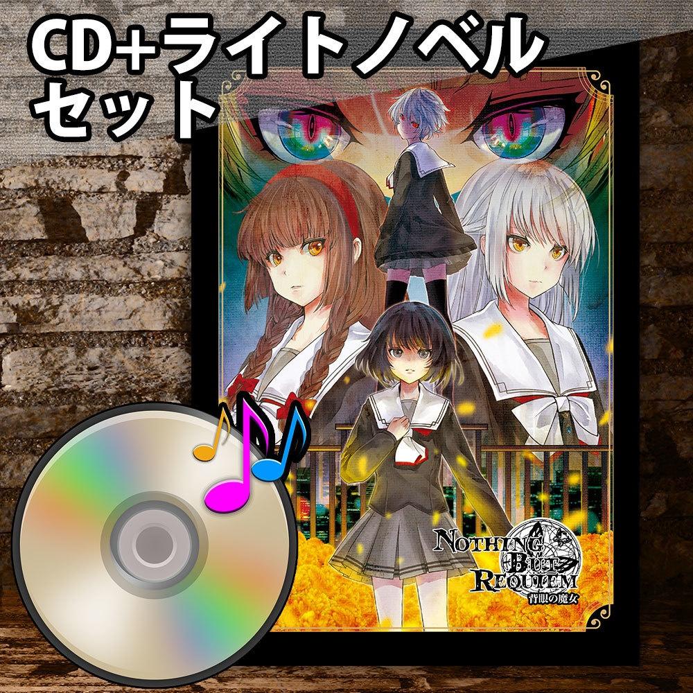 NBRD-003S_Nothing But Requiem 背眼の魔女 Novel+Music