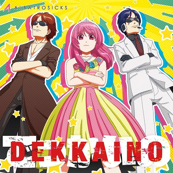 IO-5101_DEKKAINO