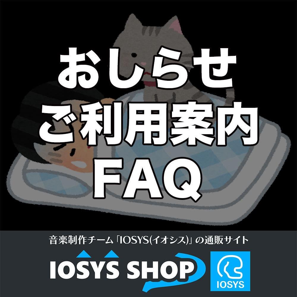 おしらせ/ご利用案内/FAQ
