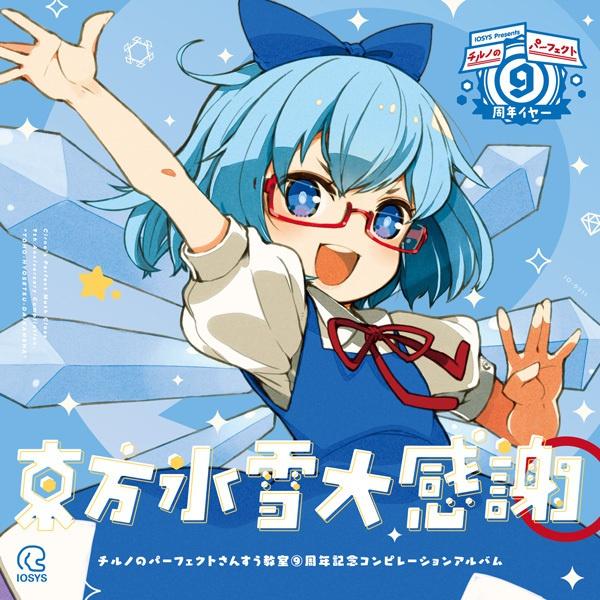 IO-0311_東方氷雪大感謝 ―チルノのパーフェクトさんすう教室9周年記念コンピレーションアルバム―
