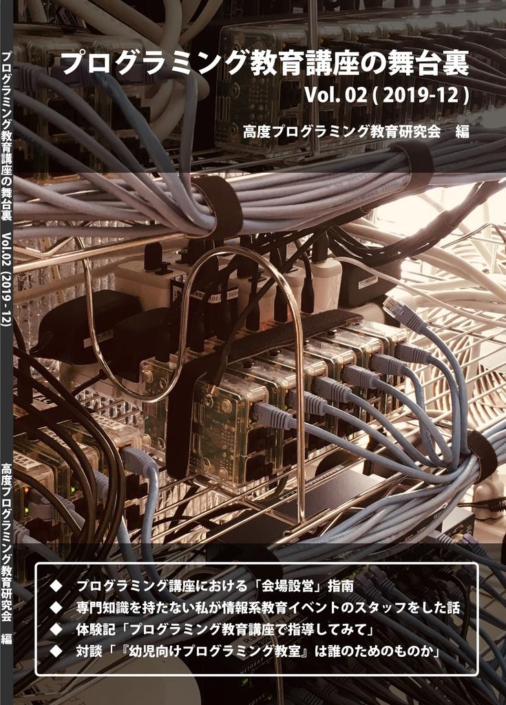 プログラミング教育講座の舞台裏 Vol.02 [電子版]
