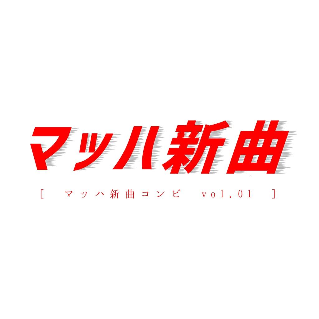マッハ新曲コンピ vol.01