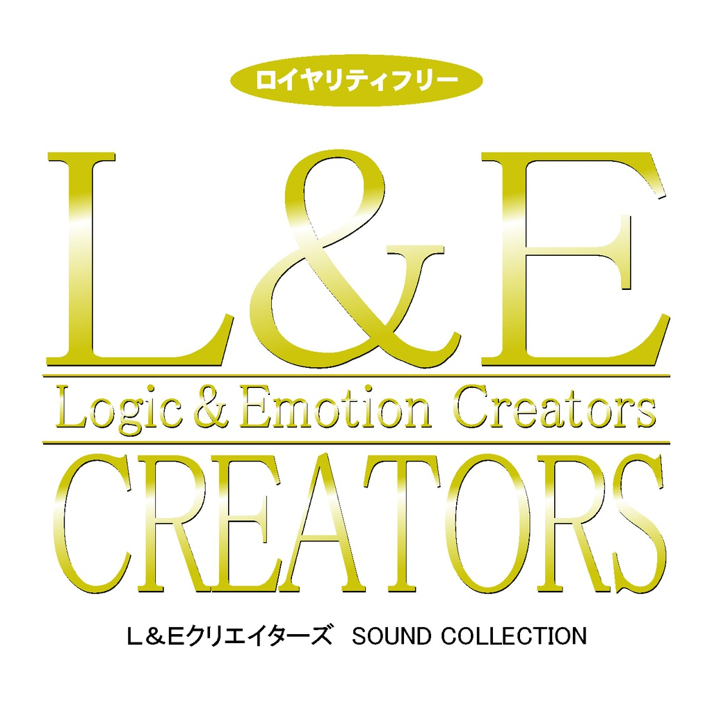 L&Eクリエイターズ SOUND COLLECTION