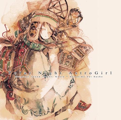 Polar Night AstroGirl 極北の星追人オリジナルサウンドトラック