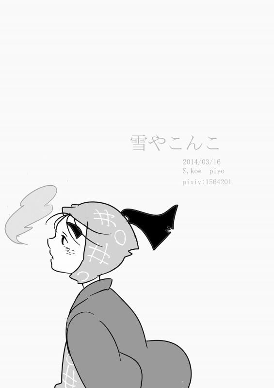 【無料DL】雪やこんこ(庄+鉢)