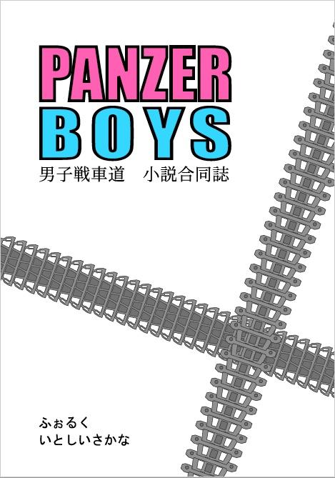 PANZER BOYS ガルパン男子戦車道 合同小説誌