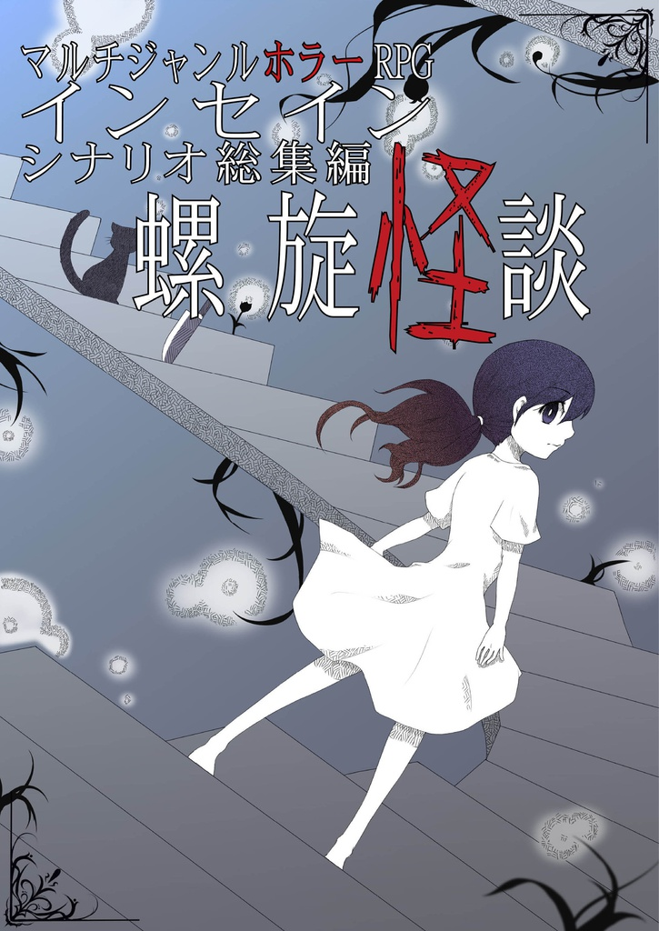 【DL販売】インセインシナリオ総集編「螺旋怪談」
