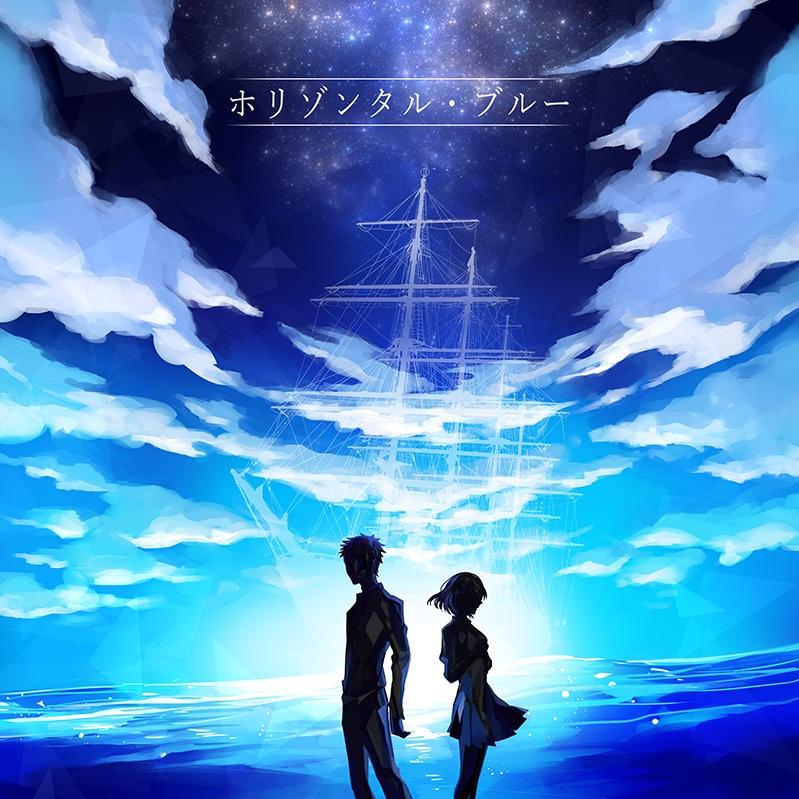 【オリジナル楽曲】ホリゾンタル・ブルー