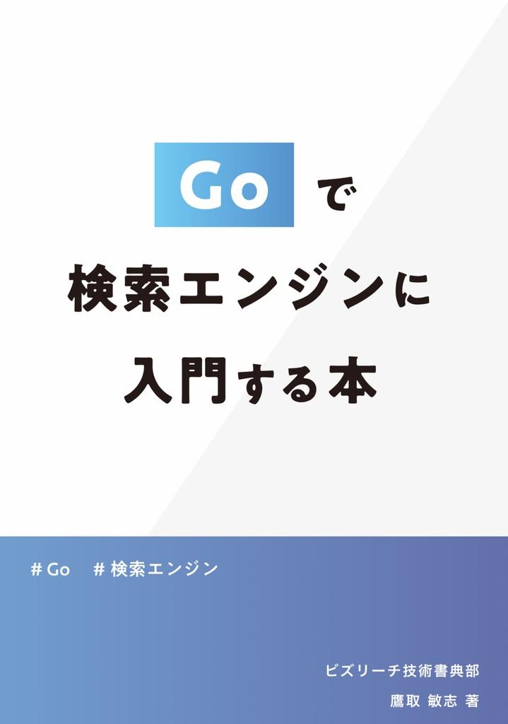 【電子版】Goで検索エンジンに入門する本