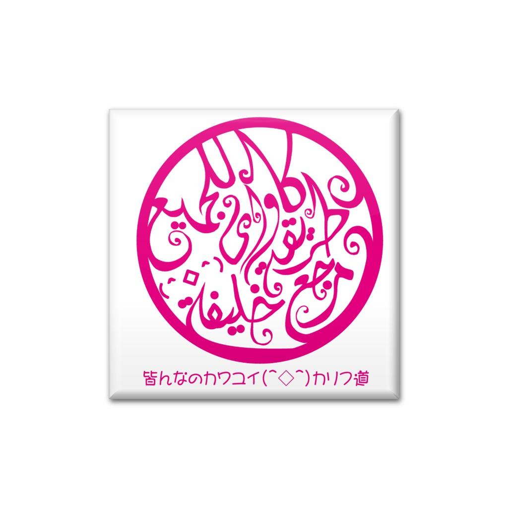 皆んなのカワユイ(^◇^)カリフ道カンバッチ白