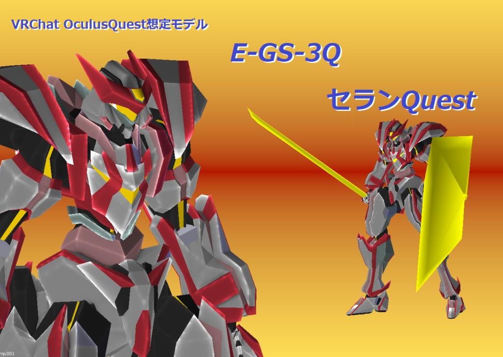 【VRChat用ローポリゴンモデル】E-GS-3Q セランQuest