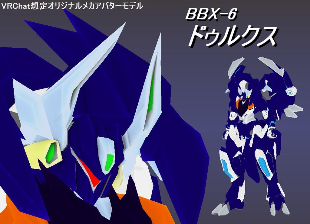【VRChat想定オリジナルメカアバターモデル】BBX-6 ドゥルクス