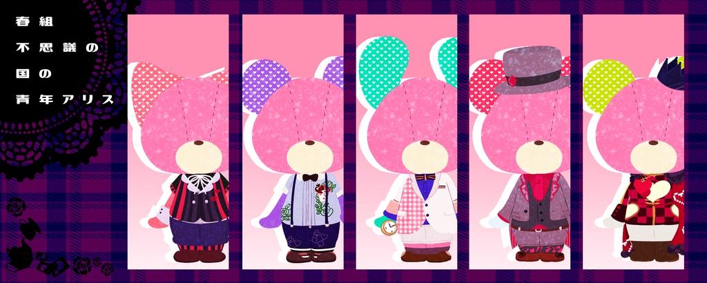 【A3!】春組 第二回公演 衣装ベア