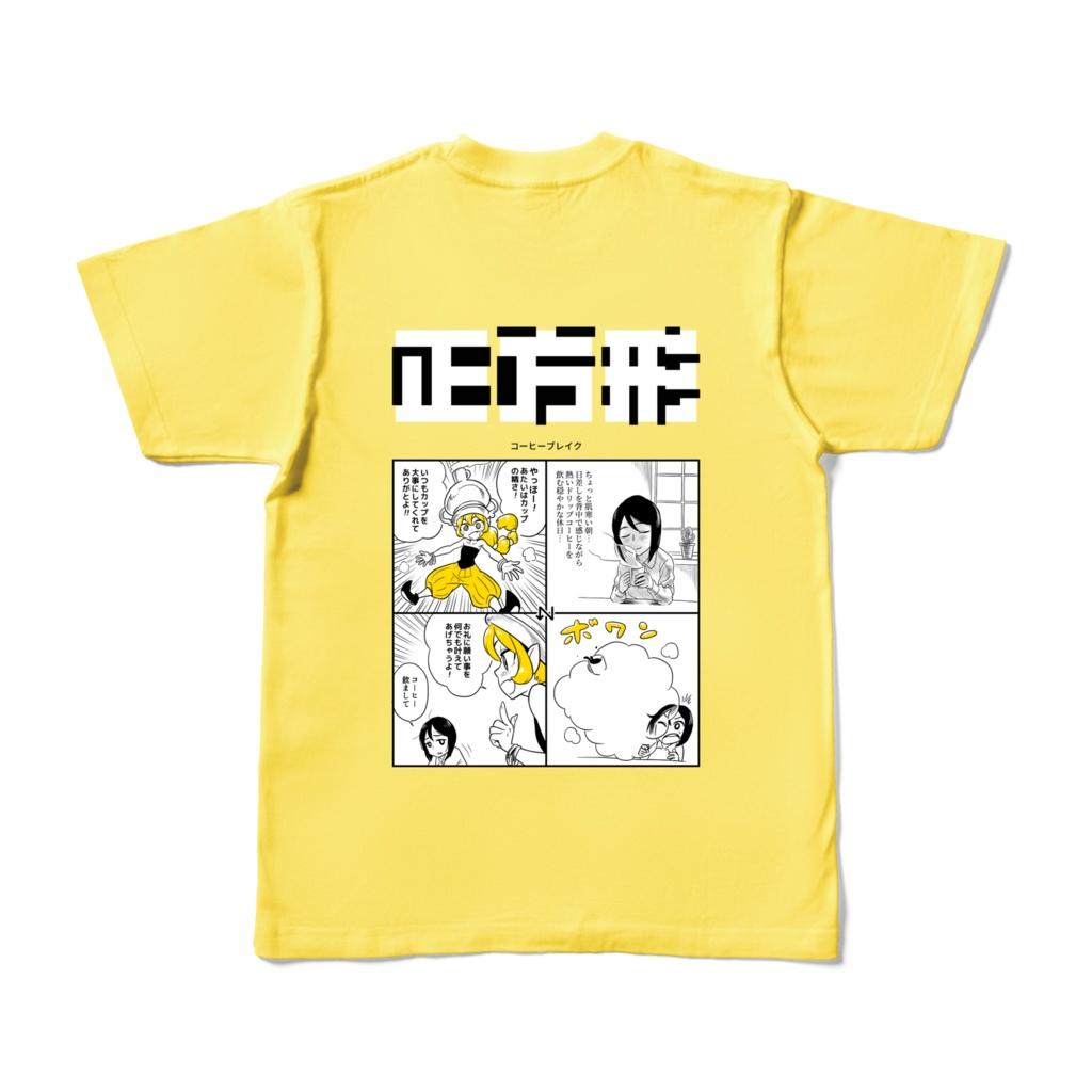 正方形Tシャツ ~コーヒーブレイク~