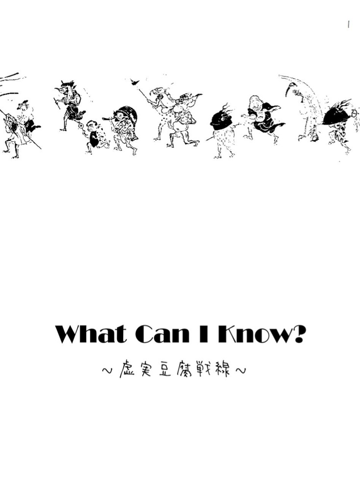 What Can I Know?―虚実豆腐戦線―