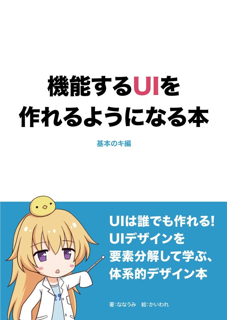 機能するUIを作れるようになる本-基本のキ編-
