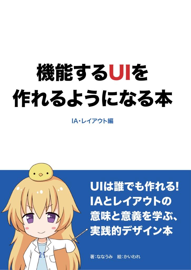 機能するUIを作れるようになる本-IA・レイアウト編-