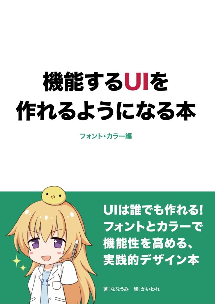 機能するUIを作れるようになる本-フォント・カラー編-