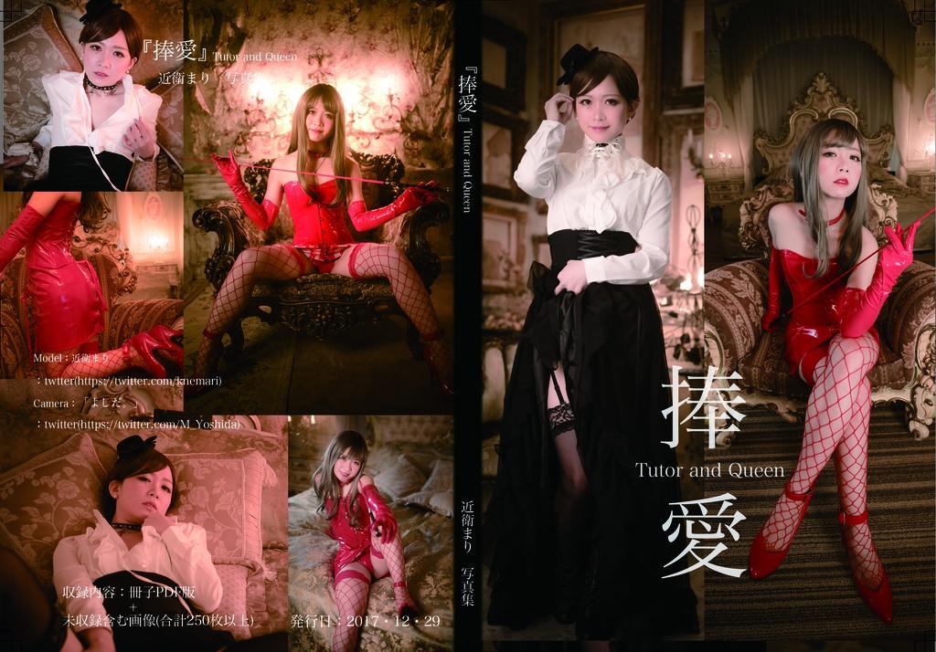 捧愛-Tutor_and_Queen-