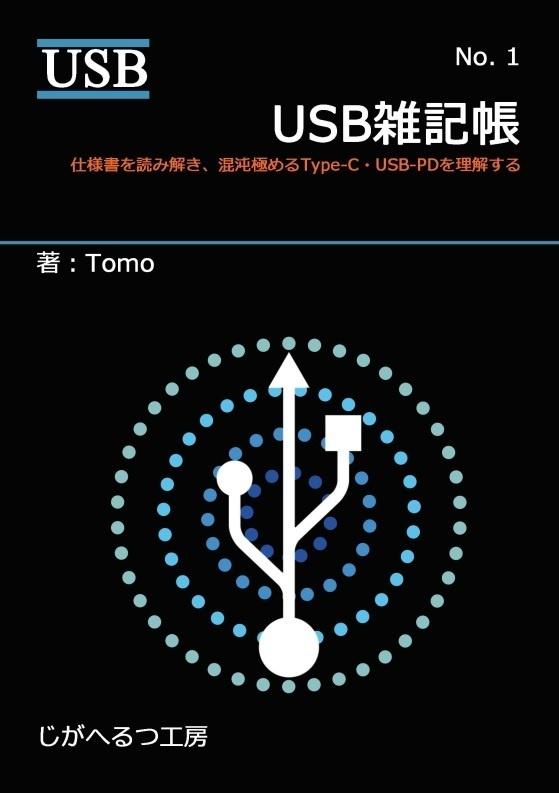 USB雑記帳[冊子版]