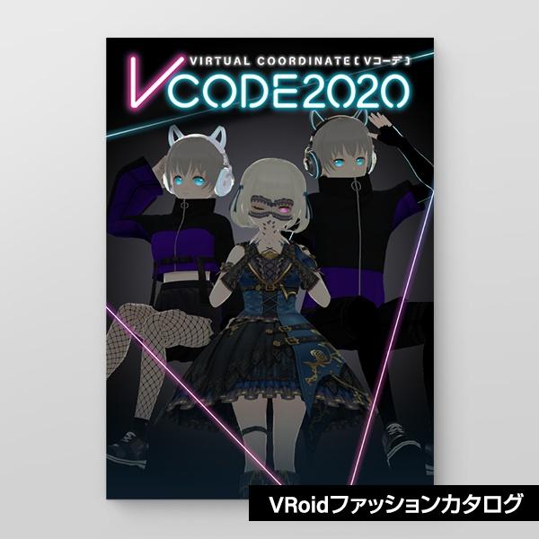 【無料】Vコーデ2020| #VRoid ファッションカタログ #Vコーデ2020