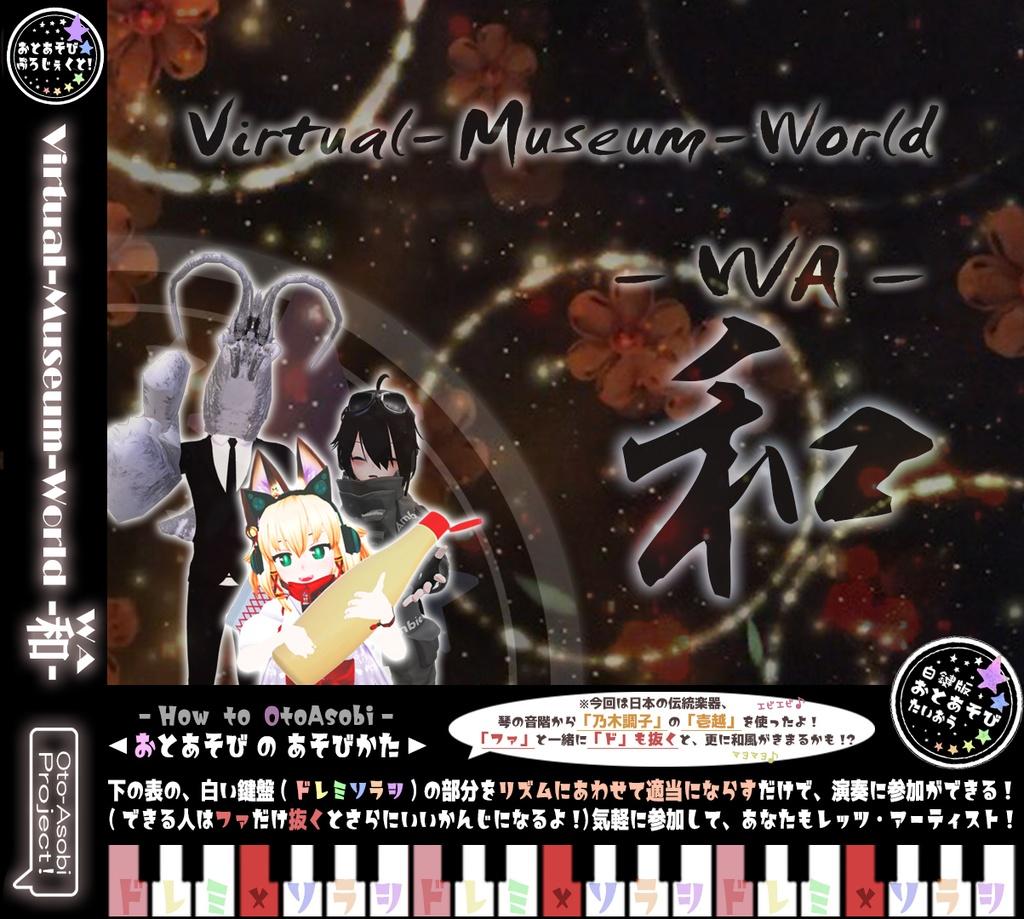Virtual Museum World -和-【白鍵版おとあそび対応】【ループ対応】