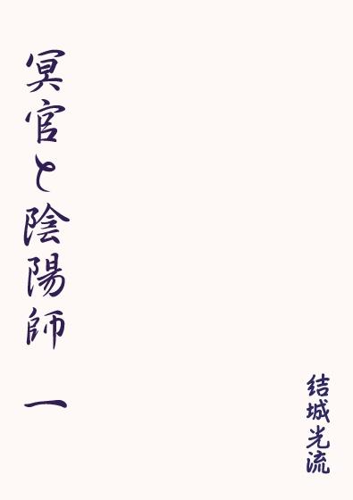 【紙書籍】冥官と陰陽師 一