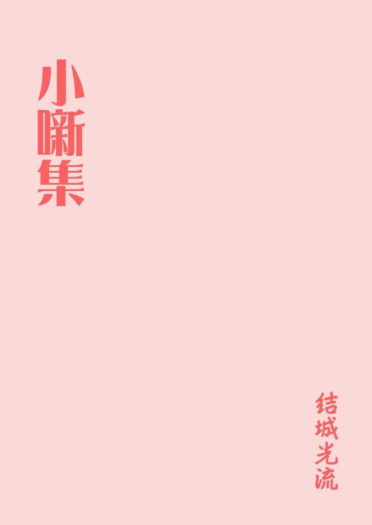 【紙書籍】小噺集