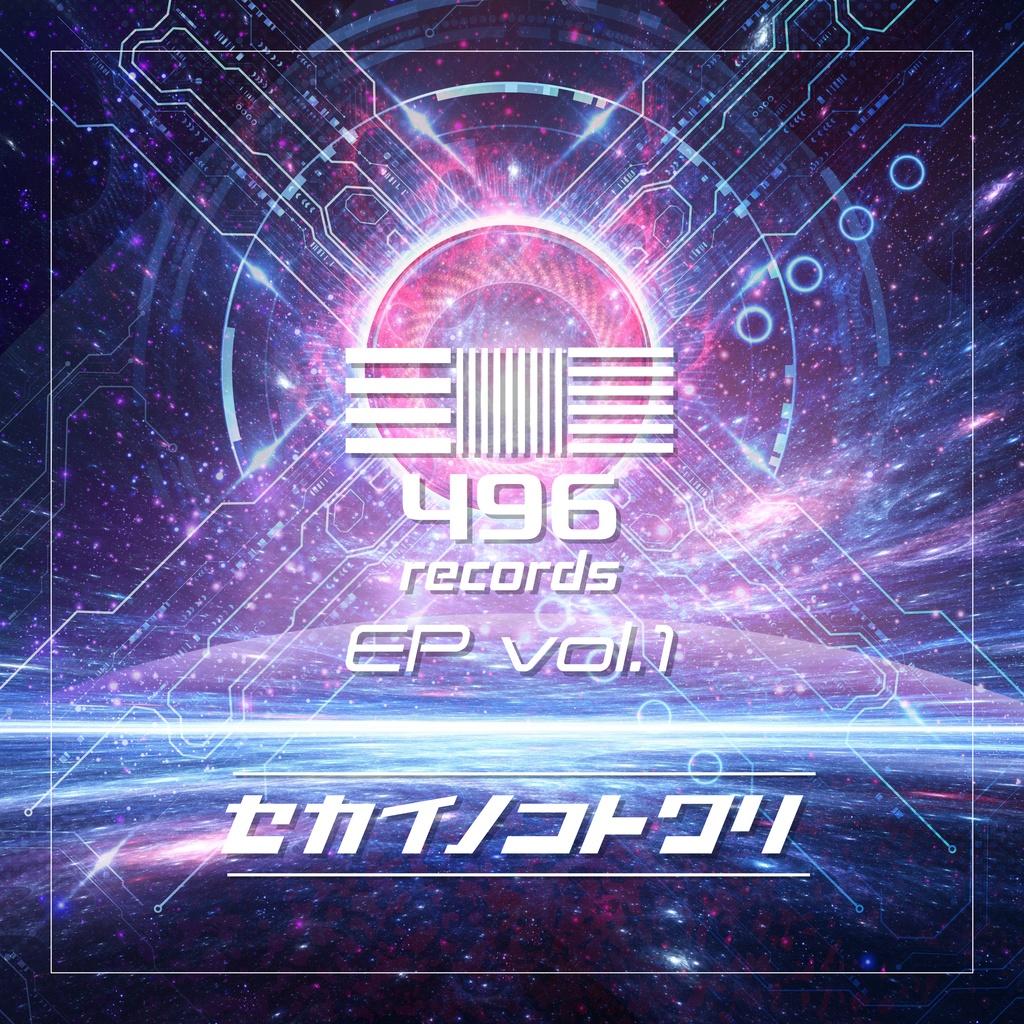 496 records EP vol.1: セカイノコトワリ